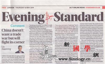 中国驻英大使:保护主义是国际社会共同_英国-中方-国际社会-