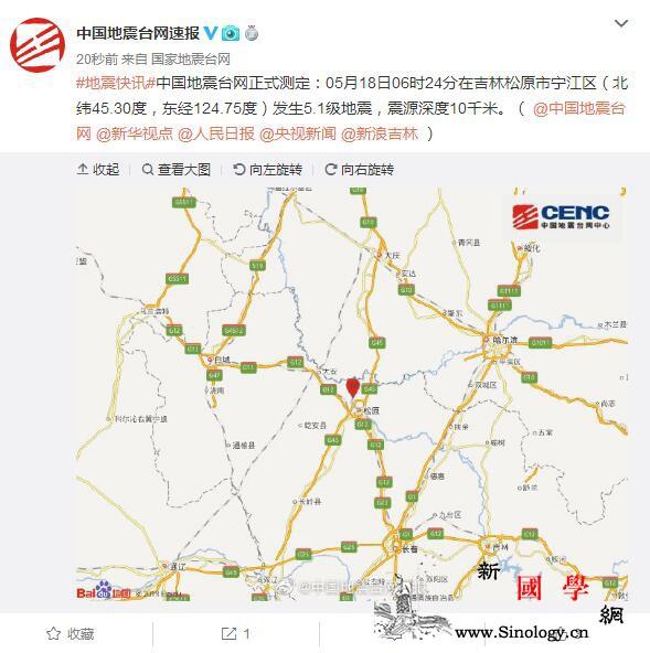 应急管理部:吉林松原5.1级地震暂未_松原市-吉林-松原-