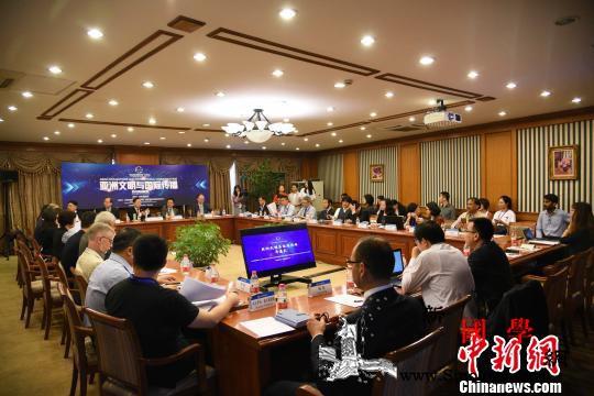 中外专家在沪共论亚洲文明融通机制与传_范式-融通-亚洲-沙龙-