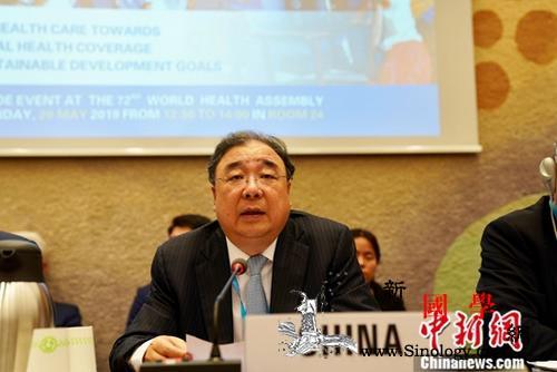 中国在世卫大会边会上分享初级卫生保健_卫生保健-健康-会上-