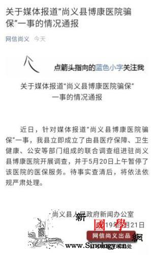 河北尚义县官方回应医院涉嫌骗保事件:_尚义县-医保-尚义-