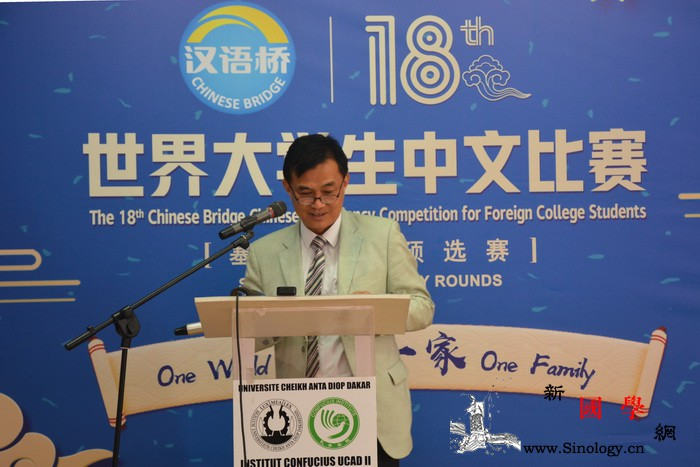 """第十八届""""汉语桥""""世界大学生中文比赛_塞内加尔-达喀尔-汉语-选手- ()"""