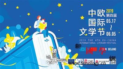 中欧国际文学节开幕_欧洲-驻华-欧盟-文学- ()