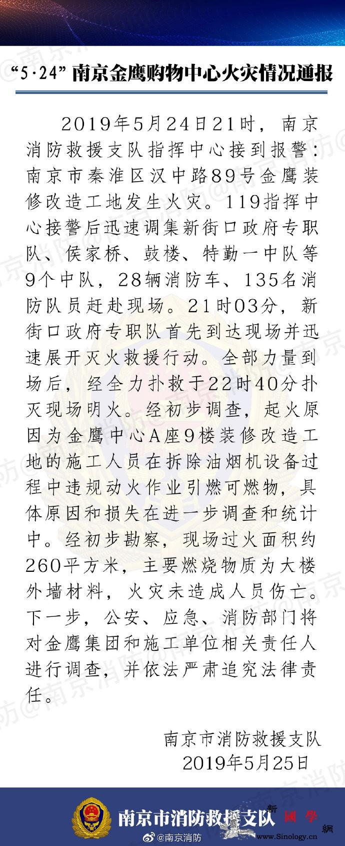 南京金鹰购物中心起火原因:施工人员违_动火-南京-金鹰-