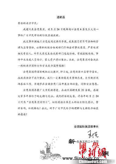南京金鹰失火原因已查明金鹰董事长王恒_致歉-失火-南京-