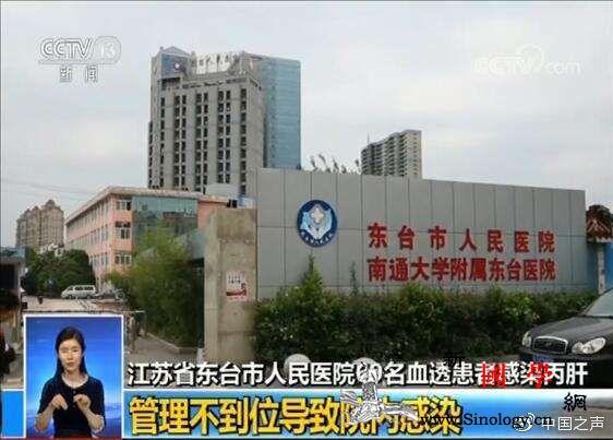 江苏东台卫健委回应血透病人感染丙肝:_东台市-东台-丙肝-