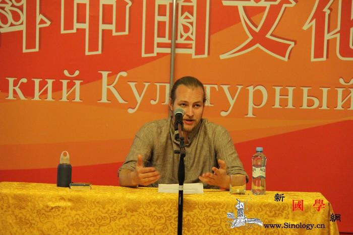 《现代中医》讲座在莫斯科中国文化中心_莫斯科-斯特-阴阳-讲座-