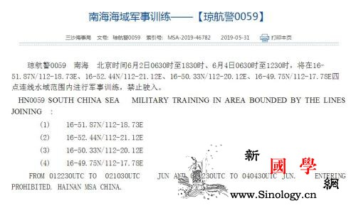 三沙海事局发布禁航公告:南海海域将进_南海-军事训练-将在-