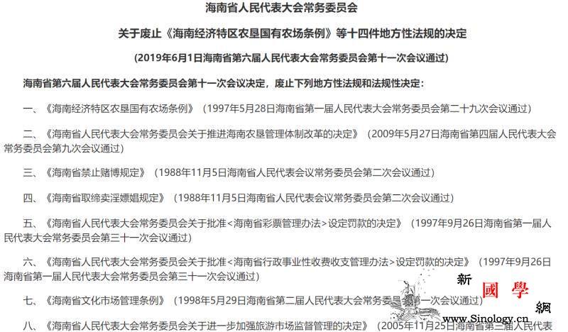 海南废止14项地方法规律师:系违反上_海南省-海南-废止-