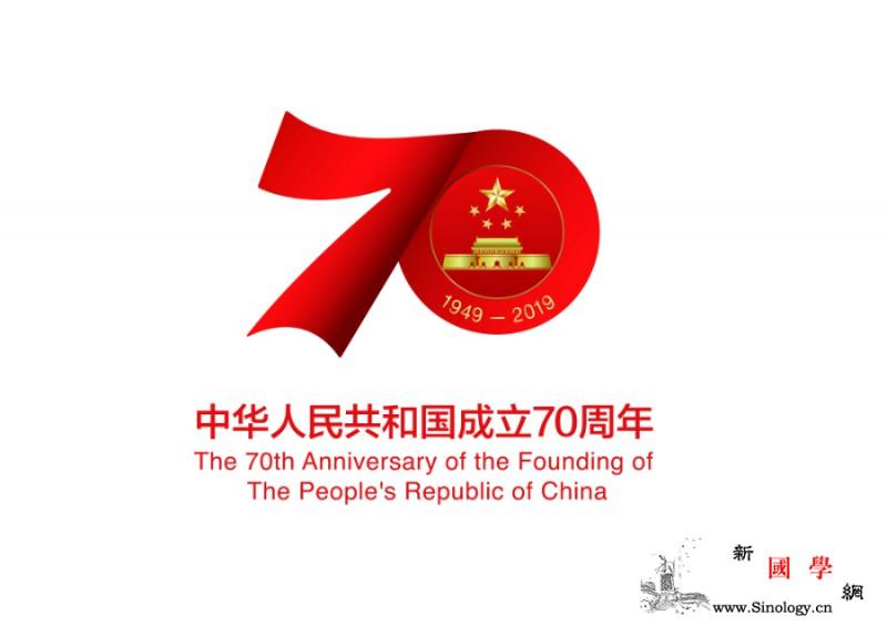 国务院新闻办公室发布庆祝中华人民共和_天安门-国务院-党中央-标识-