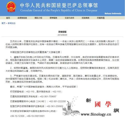 巴厘岛发生多起中国游客意外事故中领馆_巴萨-巴厘岛-印尼-
