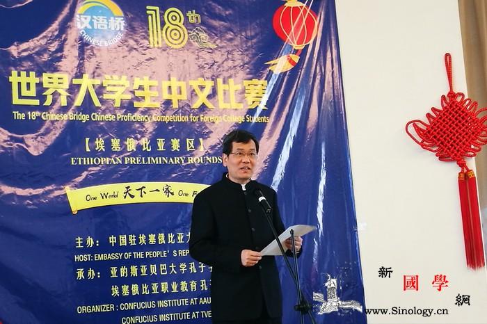 中国驻埃塞俄比亚大使谈践出席第十八届_亚的斯亚贝巴-埃塞俄比亚-汉语-孔子-