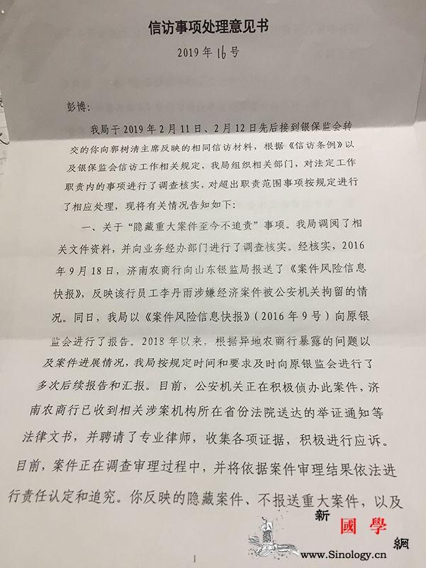 山东银保监局:彭博反映的干部问题已移_意见书-济南-山东-