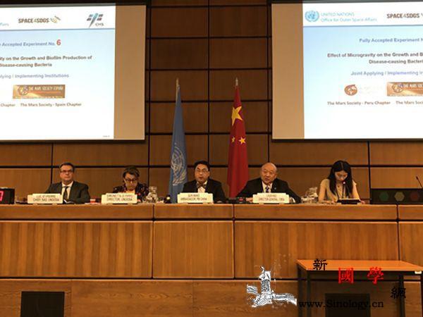 中国空间站向世界开放首批国际合作项目_林西-联合国-空间站-
