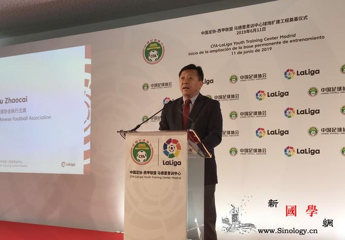 中国足协-西甲联盟马德里青训中心举行_马德里-足协-西甲-球场-