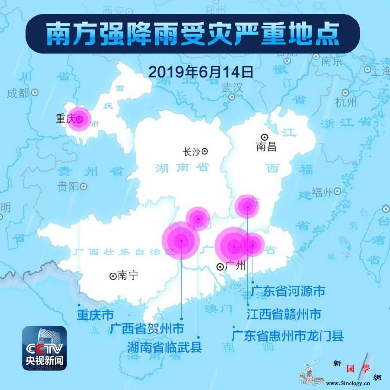 强降雨致江西超298万人受灾黔湘赣等_江西省-华南-贵州-