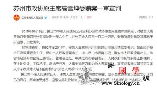 苏州市政协原主席高雪坤受贿1337万_淮安市-镇江市-昆山市-