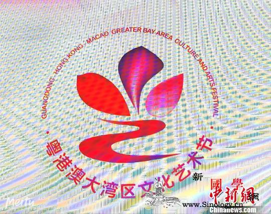 首届粤港澳大湾区文化艺术节活动标识公_澳门-艺术节-开幕式-标识-