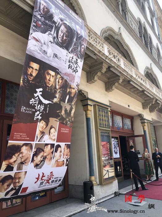 """""""中国电影国际巡展-;-;中国电影走_匈牙利-巡展-波斯-活动-"""