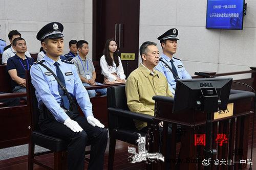 公安部原副部长孟宏伟案一审开庭:被控_公安部-天津市-官方-