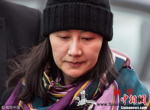 孟晚舟律师团队呼吁加停止向美引渡孟晚_引渡-加拿大-美国-
