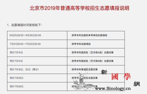 2019北京高考志愿填报系统开通今起_填报-北京-考生-