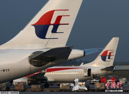 马来西亚总理:若有合理报价不排除卖掉_马来西亚-航空公司-客机-