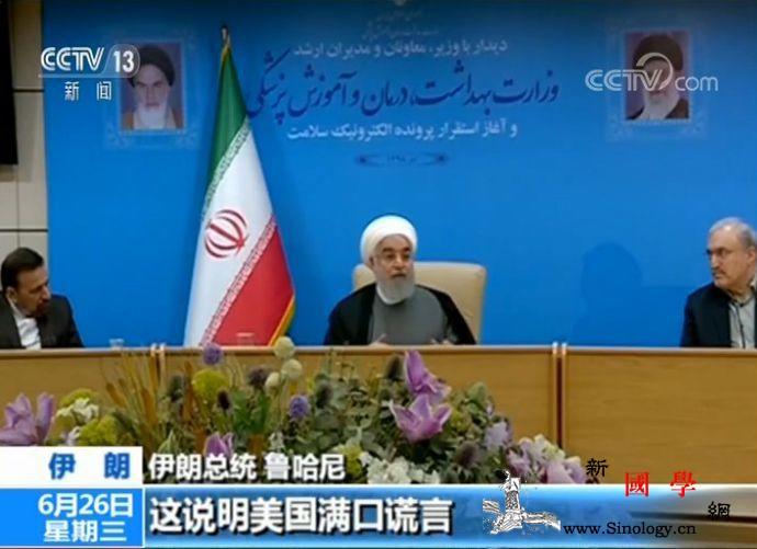 美宣布对伊朗新制裁措施鲁哈尼:新制裁_伊朗-外长-美国-