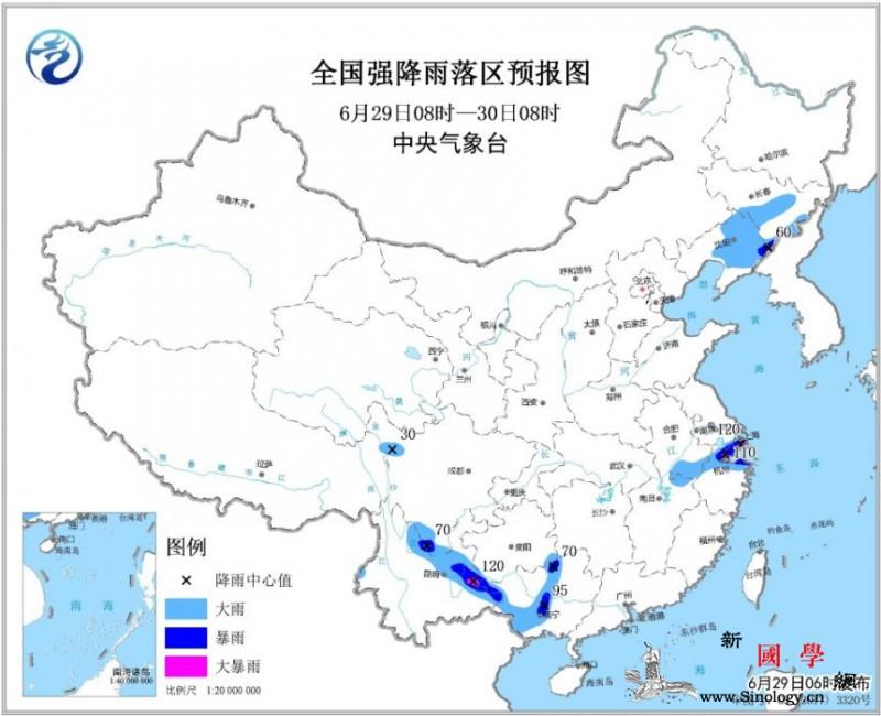 八省份部分地区有大到暴雨气象台发布暴_暴雨-雷暴-降水量-