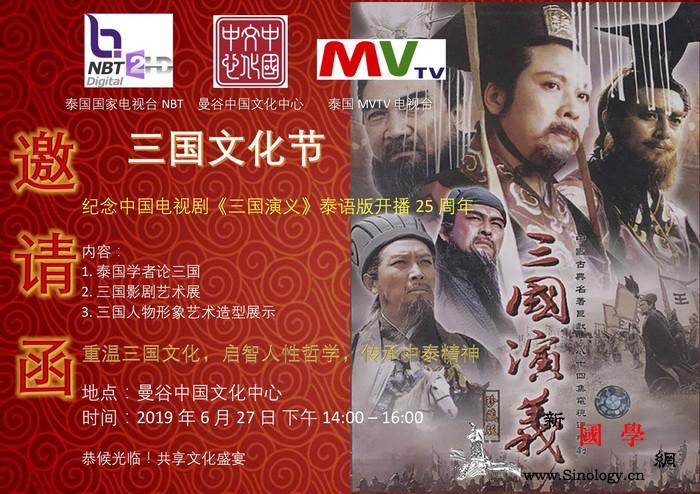 """曼谷中国文化中心演绎现代版""""桃园三结_曼谷-泰国-演义-桃园-"""