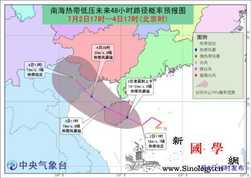 中央气象台发布台风蓝色预警或将于3日_西沙群岛-海南岛-台风-
