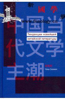 陈晓明著作《中国当代文学主潮》在俄罗_主潮-俄罗斯-双百方针-平等主义-