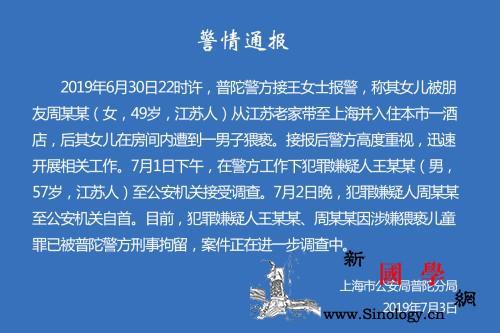 百亿地产富豪王振华涉猥亵女童被刑拘其_亿元-控股-董事长-