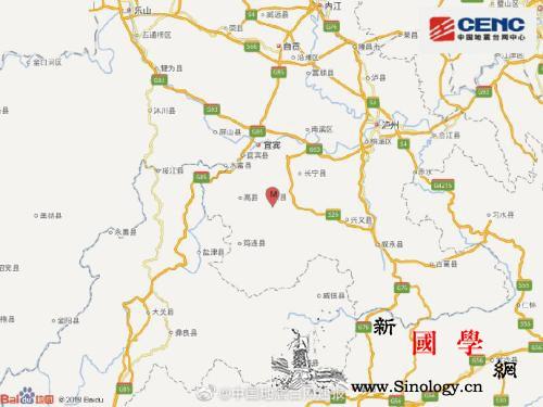 四川宜宾市珙县发生5.6级地震震源深_珙县-台网-震源-