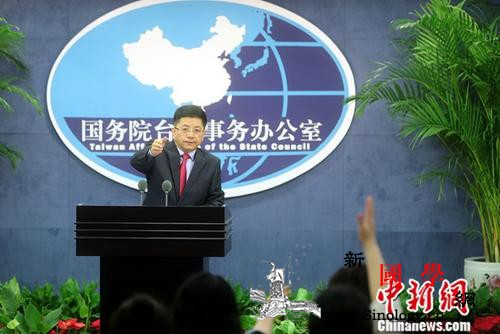国台办:民进党当局与人民利益为敌终_民进党-台湾-民众-