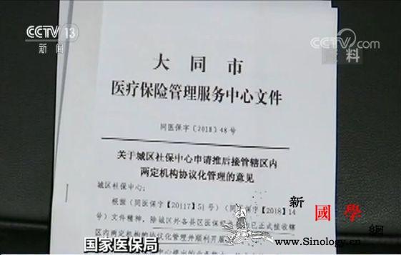 国家医保局约谈三省区负责人要求彻底整_欠费-拖欠-医保-