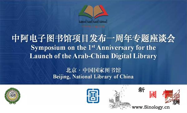 中阿电子图书馆项目发布一周年专题座谈_国家图书馆-凯里-阿卜杜-图书馆-