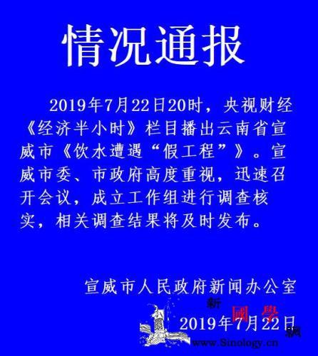 """云南宣威回应""""饮水遭遇假工程"""":成立_宣威市-宣威-饮水-"""
