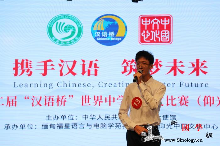 """第十二届""""汉语桥""""世界中学生中文比赛_缅甸-仰光-汉语-选手-"""