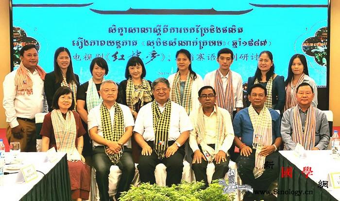 电视剧《红楼梦》柬语译制研讨会在暹粒_柬埔寨-红楼梦-译制-金边-