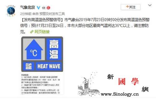北京发高温蓝色预警:23-24日最高_气象局-北京市-气温-