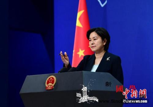 美宣布制裁中国企业及个人外交部:肆意_珠海-美方-肆意-