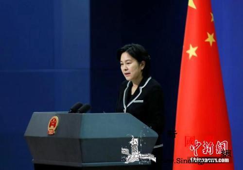 """中方回应""""中国对美情报威胁""""言论:子_美国-联邦调查局-外交部-"""