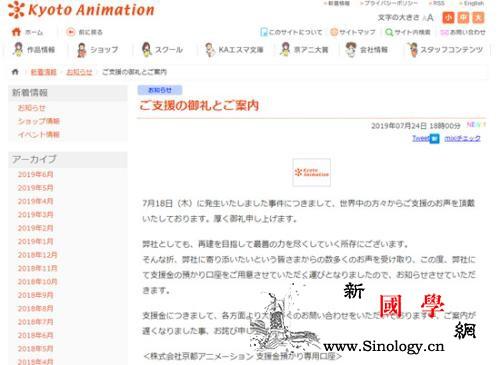京都动画一天获捐款逾1700万元遇难_京都-遗属-遗体-