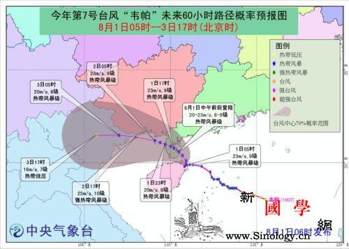 """台风""""韦帕""""登陆海南文昌江淮江南等地_海南岛-降水量-琼州海峡-"""