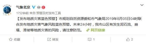 北京发布地质灾害蓝色预警多区密集发布_密云-气象局-北京市-