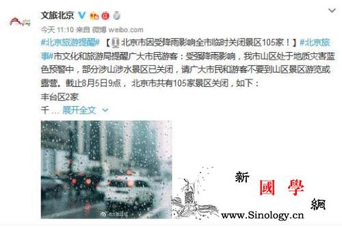 受强降雨影响北京临时关闭十渡风景区等_家景-旅游局-北京市-