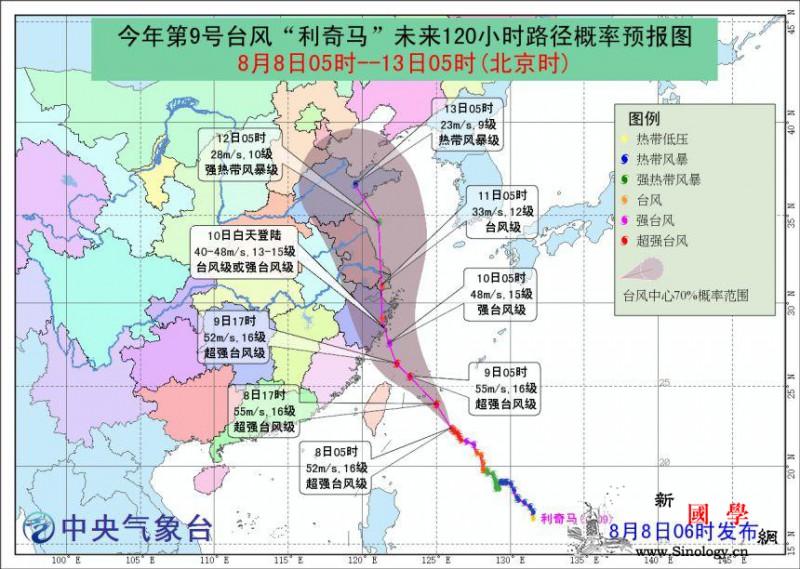 """""""利奇马""""加强为超强台风将于10日登_风级-将于-浙江-"""