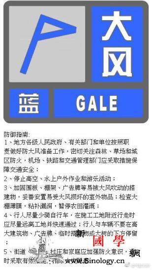 北京市发布大风蓝色预警信号阵风可达7_气象局-北京市-阵风-