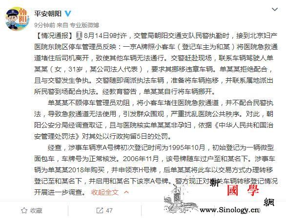 警方:北京开车堵医院急救通道女子非孕_朝阳-驾驶人-急救-